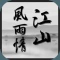 江山风雨情MUD无限金币破解版 v1.0