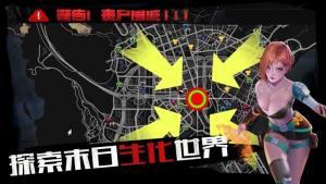 全城危机官网图5