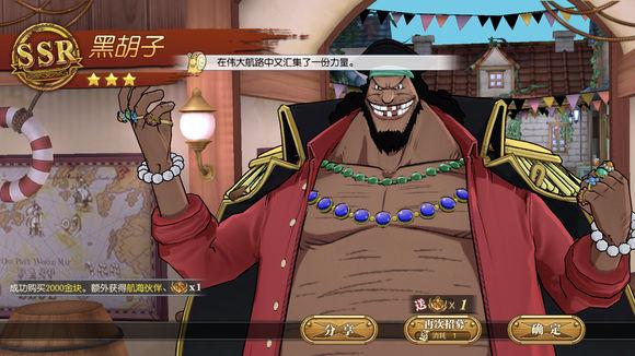 航海王燃烧意志黑胡子天赋是什么?黑胡子天赋属性介绍[多图]