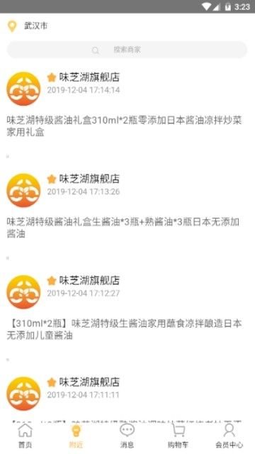 土瓜云APP购物平台下载图2:
