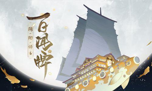 阴阳师百闻牌兑换码大全:公测礼包码领取方法