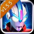 奧特曼傳奇英雄1.5.5無限內購修改版
