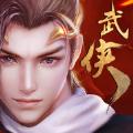 御剑武侠传Online官方版