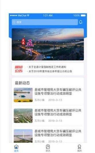 水韵五河APP官网手机版下载图片1