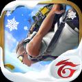 自由开火战场游戏最新官方版下载地址(Garena Free Fire) v1.43.0