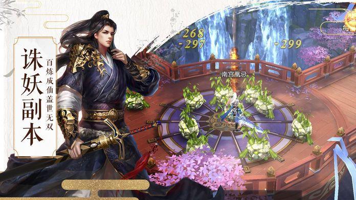 阴阳神剑手游官方版图片4