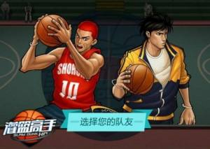 灌篮高手手游篮球币怎么获得?篮球币获取攻略图片2