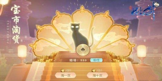 花与剑手游12月12日妖猫节活动开启:妖猫节全新活动及奖励一览[视频][多图]图片3