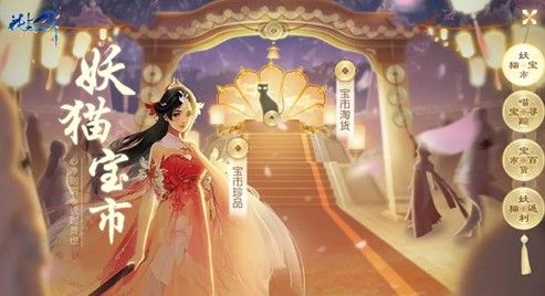 花与剑手游12月12日妖猫节活动开启:妖猫节全新活动及奖励一览[视频][多图]图片1
