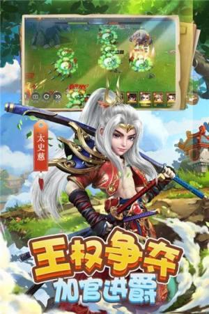 三国小妖精官网版图4