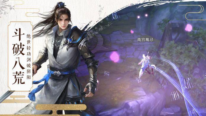 阴阳神剑手游官方版图片3