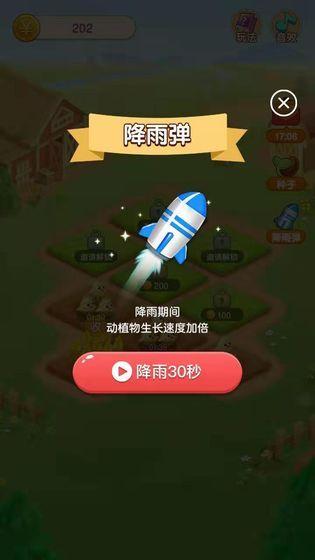 木宝浇水种树app游戏安卓版图2: