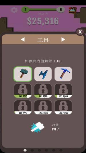 玩个锤子掘地大冒险手机版图3
