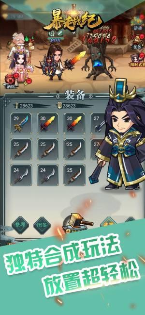 暴走战纪官网版图4