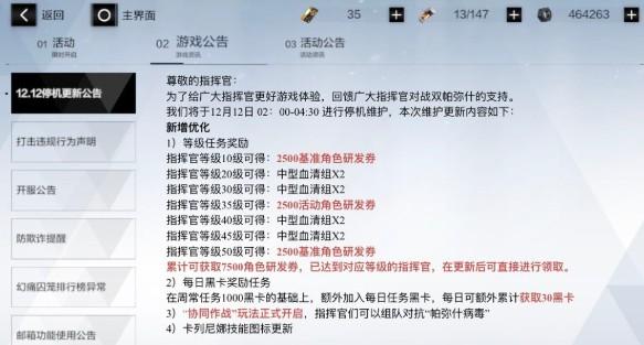 战双帕弥什12月12日更新公告:新增等级任务奖励与每日黑卡任务一览[多图]
