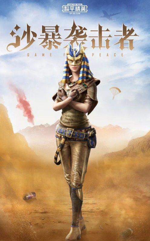 和平精英木乃伊军需可以开到什么?木乃伊皮肤与埃及法老武器一览[视频][多图]图片3