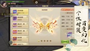 剑指仙侠官网图3
