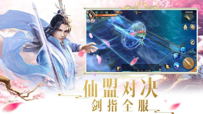 剑斩仙穹手游官网最新版图2: