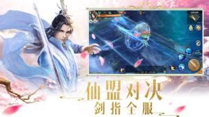 剑斩仙穹官网版图2