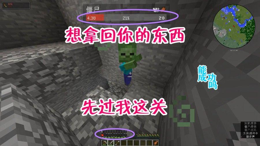 我的世界:挖矿被僵尸打劫,想找回还被僵尸暴打,我太难了[视频][多图]图片1