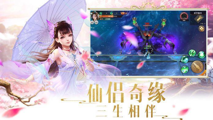 剑斩仙穹手游官网最新版图3: