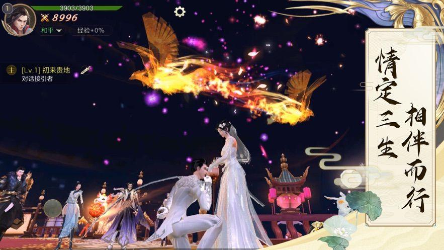 剑指仙侠手游最新官方版下载图2:
