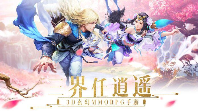 剑斩仙穹手游官网最新版图4: