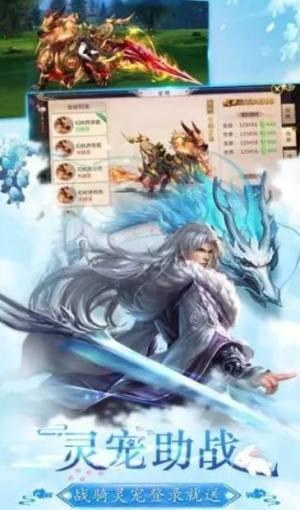 一剑成仙之纵横列国正版手游图片3