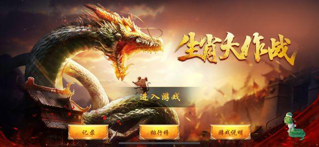 抖音生肖大作战游戏手机版下载图4: