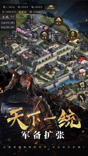 三国皇城争霸手游官网版图片4