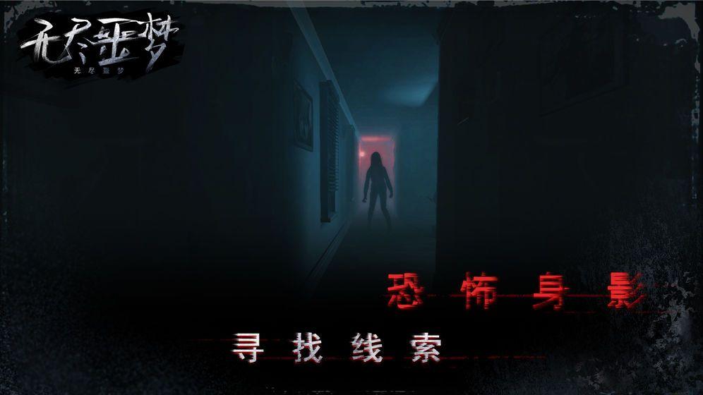 无尽噩梦游戏攻略破解版下载图片4