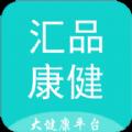 汇品康健APP官方手机版下载 v1.0.5