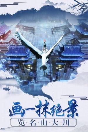 倩女凡仙手游官网版下载图片1