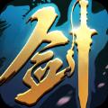 一剑永恒之剑魂之刃正版手游 v1.0