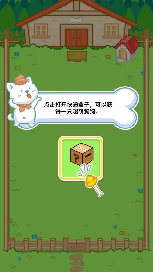 萌犬爱便便手机游戏安卓版图5: