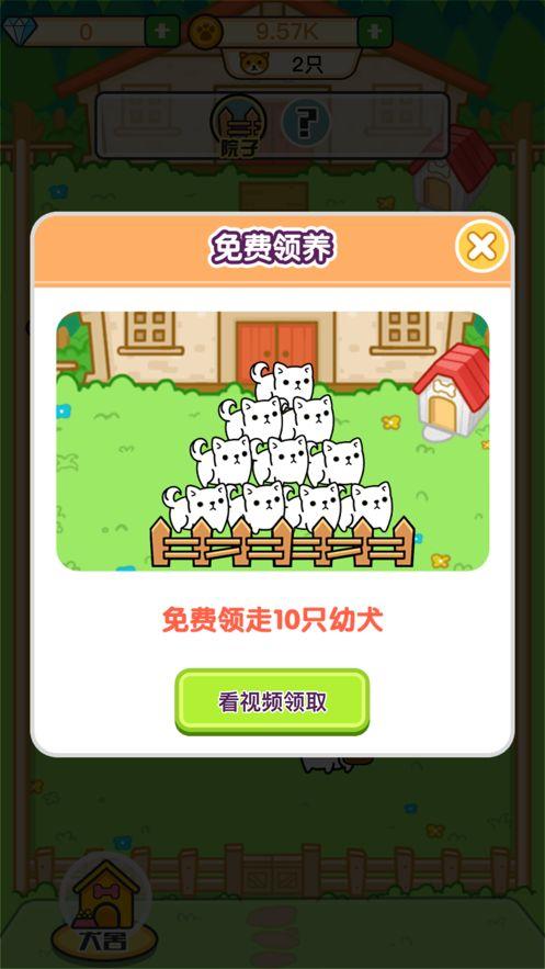 萌犬爱便便手机游戏安卓版图3: