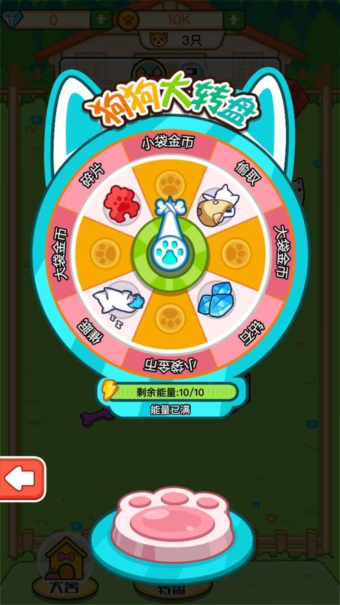 萌犬爱便便手机游戏安卓版图4: