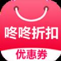 咚咚折扣APP官方手机版下载 v1.3.8