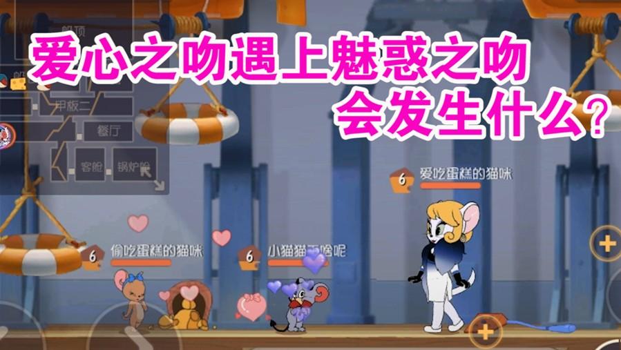 猫和老鼠:魅惑之吻相遇爱心之吻会怎样?受伤的是中间人!难受了[多图]