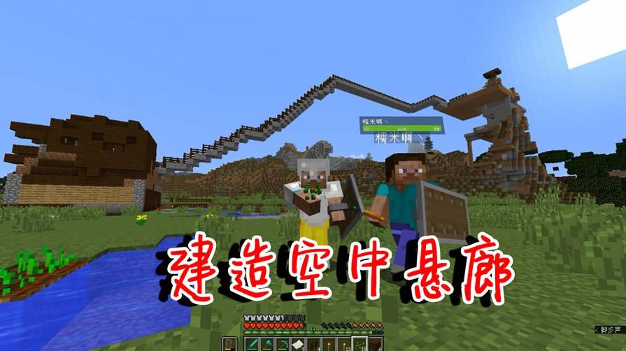 我的世界:建造终极空中悬廊!花两天时间终于建成!看日出美极了[多图]