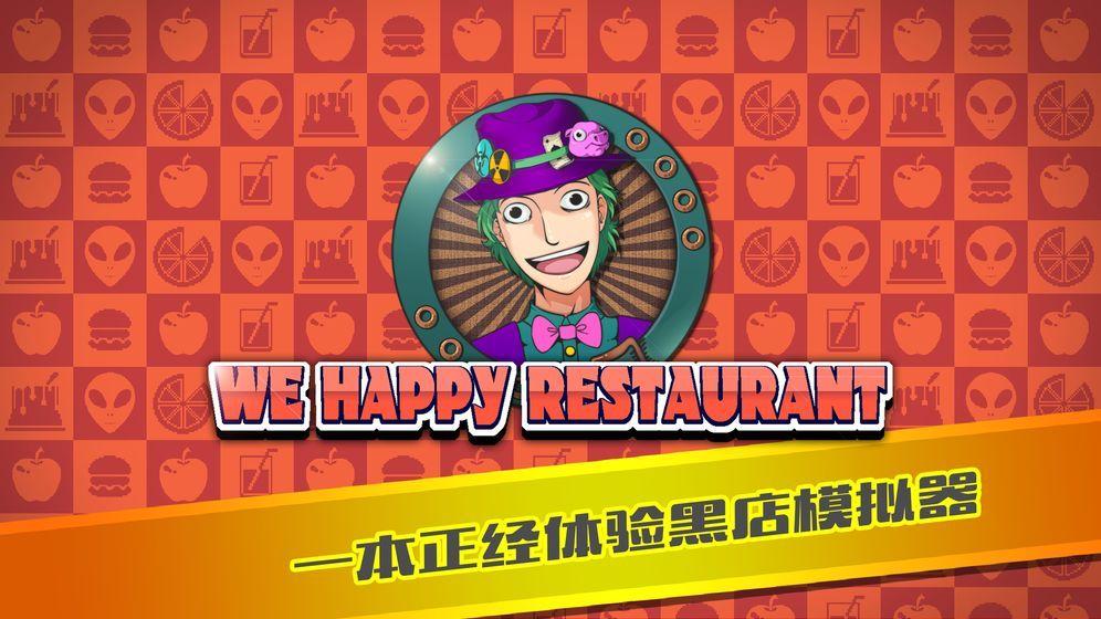 大家饿餐厅官方网站下载正式版图3: