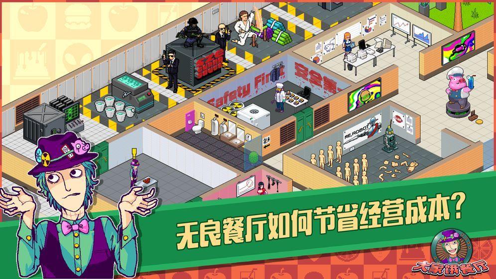 大家饿餐厅官方网站下载正式版图5: