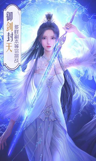 梦幻仙途月光之城官网安卓版图3: