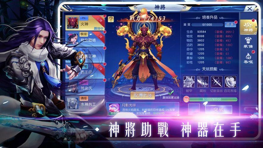 仙动狂潮手游安卓官网版下载图片3