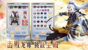 传说大陆之天途修仙官网最新版图片2