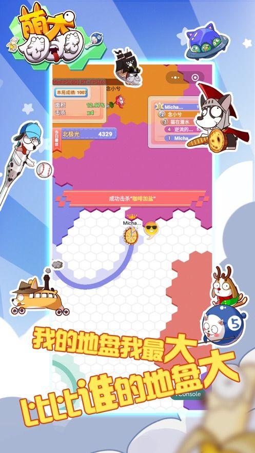 萌犬圈圈圈游戏安卓版图1: