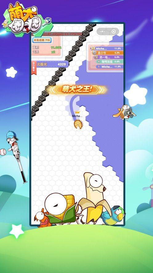 萌犬圈圈圈游戏安卓版图2: