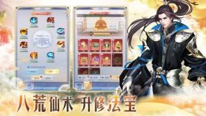 传说大陆之天途修仙官网最新版图片3