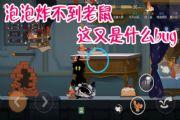 猫和老鼠:这游戏bug真多,泡泡炸不到老鼠,汤姆输得太憋屈了[多图]