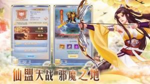 传说大陆之天途修仙官网最新版图片4